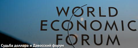 На форуме в Давосе обсудят изменение конфигурации мировой финансовой системы