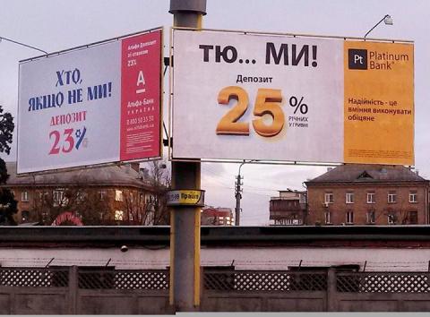 Банки на Украине развлеклись взаимным троллингом