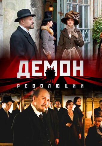 """Хотелось бы от режиссеров и продюсеров съемок нового актуального фильма """"Демон революции"""""""