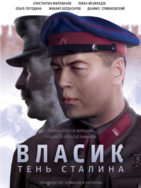 """Сериал """"Власик"""": сталинисты …"""