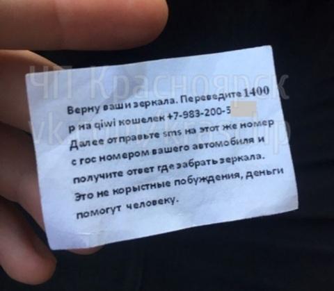 В Красноярске крадут зеркала…