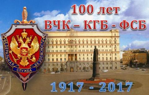 100 лет ВЧК-КГБ-ФСБ. С празд…