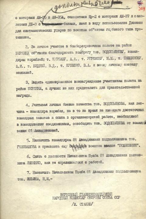 Исторический архив. Приказ НКО СССР № 0071 от 17 августа 1941 года