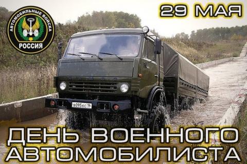 С праздником, военные автомобилисты!