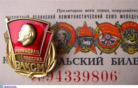 Комсомол: «школа жизни» или «инкубатор» олигархов?