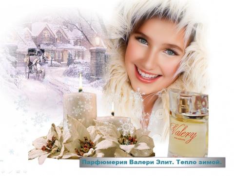 Парфюмерия для Зимы с Валери Элит