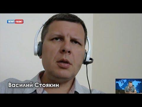 Василий Стоякин: В США применяют сценарий украинского майдана