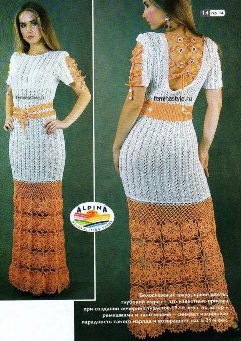 Бело-оранжевое платье