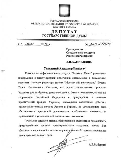 Павла Гусева заподозрили  в криминале Украинские СМИ