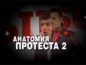 Оппозиция придумала, как ответить на «Анатомию протеста-2».  И пригрозила НТВ разоблачениями
