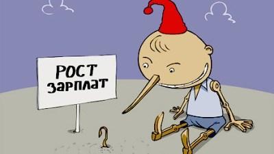 Зарплата 1,3 млн россиян нах…
