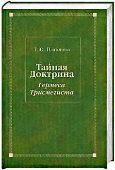 Тайная Доктрина Гермеса Трисмегиста. Глава2. №1
