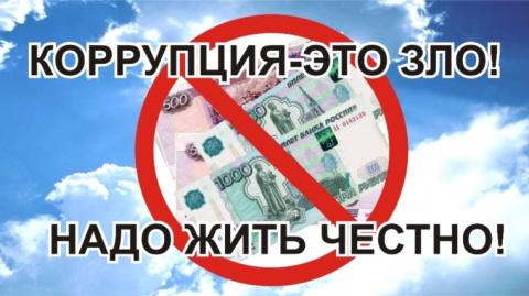 СК заподозрил московских чин…
