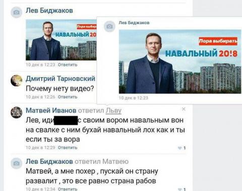 """Псковский """"резун"""": Навальный…"""