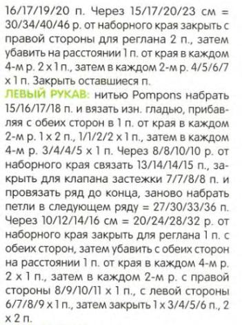 Детский комбинезон БАРАШЕК