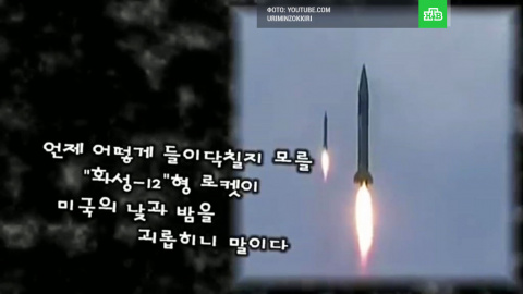 «США будут в шоке»: КНДР пок…