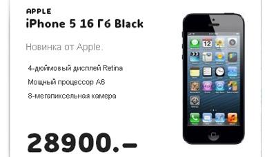 iPhone 5 подешевел в первый …