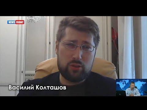 Василий Колташов: Санкции США – это отражение интересов американского бизнеса