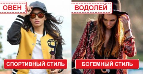 Какой стиль одежды идеально …