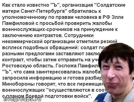 Солдатов срочников переводят на контракты с отправкой под Ростов