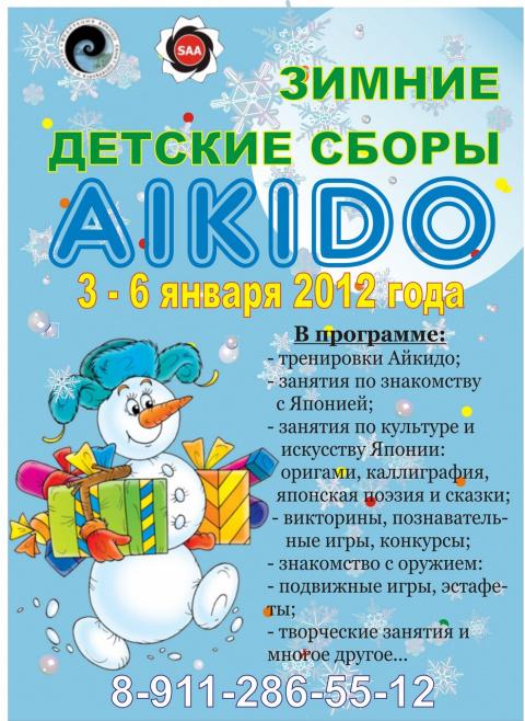 Приглашаем на Зимние сборы для детей!