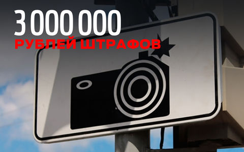 3 миллиона рублей: столько ш…