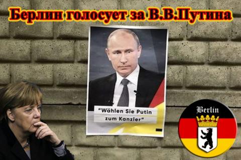 Жителей Берлина призвали выбрать Путина канцлером Германии
