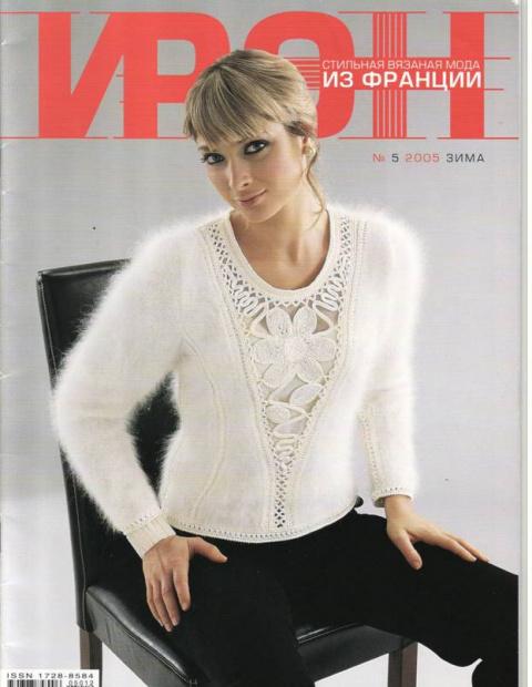 Скачать журнал по вязанию  Ирэн №5, 2005 г