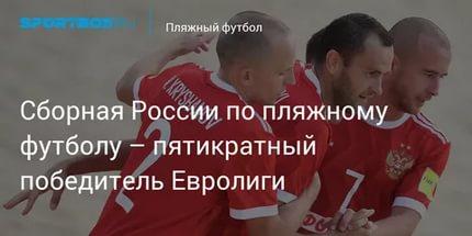 Фантанстика сборной России п…