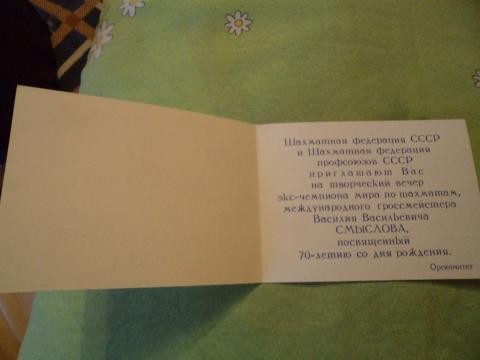 Продам Пригласительный билет Шахматной Федерации