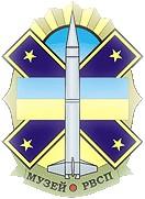Музей Ракетных войск стратегического назначения (Украина)