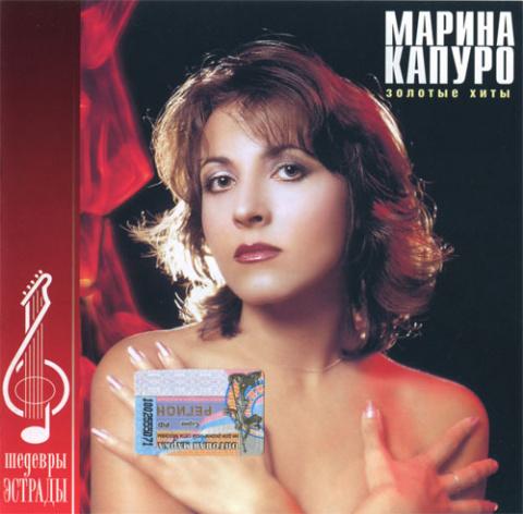 Марина Капуро. Вы ее помните?