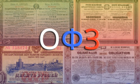 Дебютный выпуск ОФЗ населени…