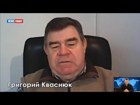 Григорий Кваснюк: Украина после 1991 года пошла черт его знает каким путем