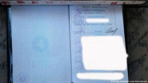 Как украинские пограничники портят российские паспорта