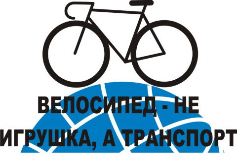 Запрещенные велосипеды