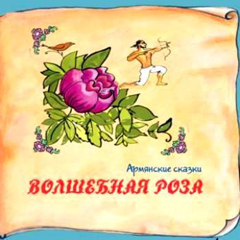 """Армянская сказка """"Волшебная роза"""""""
