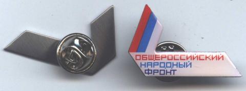 Значек Общероссийского Национального фронта