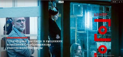 Квартира Серебренникова в Бе…