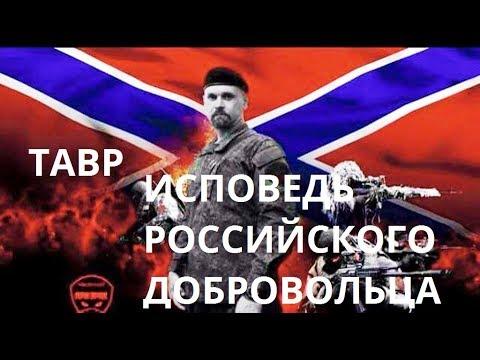 Презентация книги о командире Алексее Мозговом – «Исповедь российского добровольца»