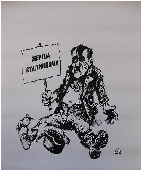 Жертвы сталинских репрессии …