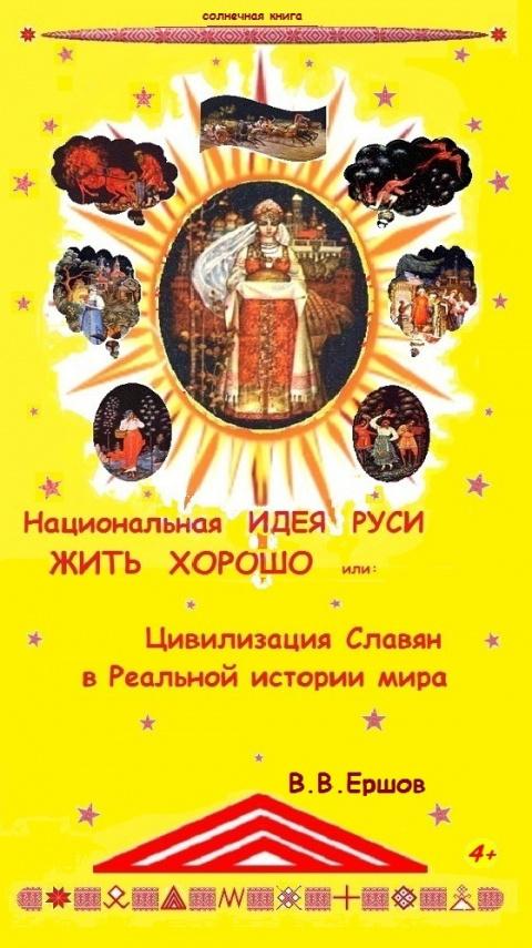 Солнечная книга: Национальная идея Руси ЖИТЬ ХОРОШО или Цивилизация славян в реальной истории