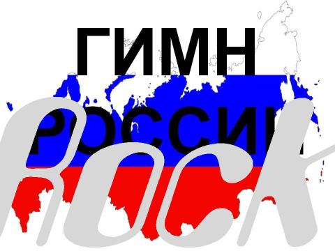 Рок-Гимн России!