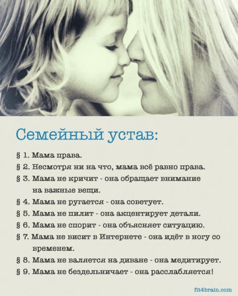 Семейный устав - мама всегда права!)