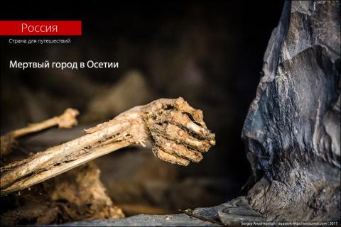 Мертвый город в Осетии