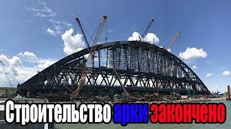 Строительство арки Керченского моста закончено. Крымский мост июнь 2017