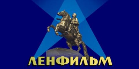 «Ленфильм» и Первый канал до…