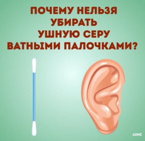 Почему нельзя чистить уши ва…