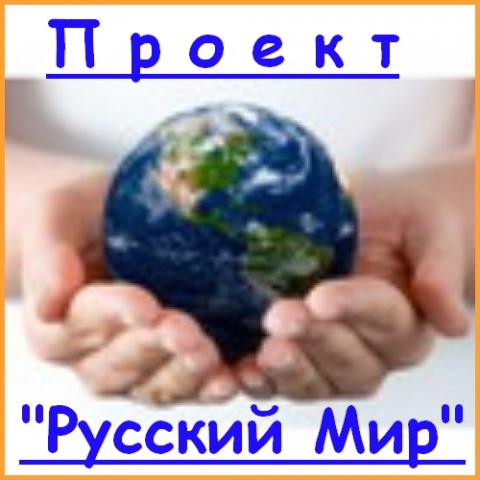 """Проект """"Русский Мир"""""""
