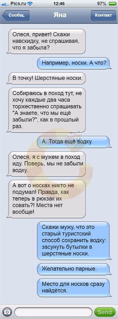 11 смешных СМС от подруги, о…